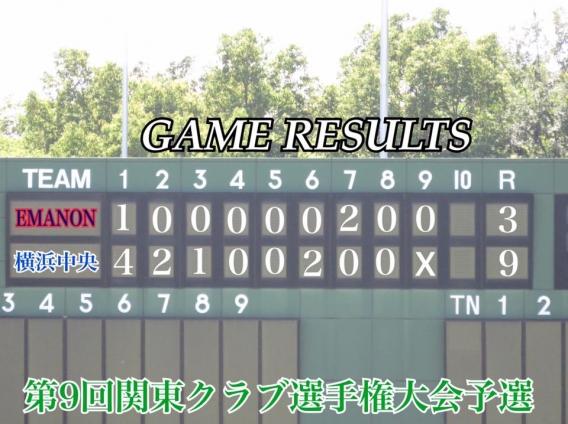 【結果報告】第9回関東クラブ選手権大会予選