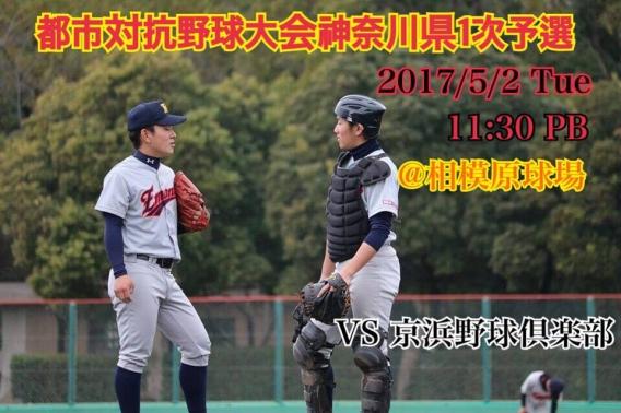 【ご案内】第42回全日本クラブ選手権神奈川県予選 兼 第88回都市対抗野球大会神奈川県1次予選