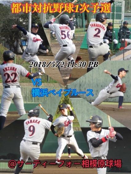 第89回都市対抗野球大会の神奈川県1次予選のご案内